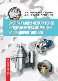 Эксплуатация сепараторов и гидравлических машин на предприятиях АПК ISBN 978-5-9596-1224-5