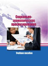 Социально-экономическое прогнозирование ISBN 978-5-9596-1294-8