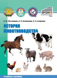 История животноводства : учебное пособие ISBN 978-5-9596-1410-2