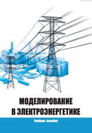 Моделирование в электроэнергетике : учебное пособие ISBN 978-5-9596-1419-5