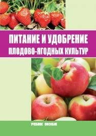 Питание и удобрение плодово-ягодных культур : учебное пособие ISBN 978-5-9596-1437-9