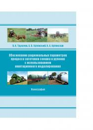 Обоснование рациональных параметров процесса заготовки сенажа в рулонах с использованием имитационного моделирования : монография ISBN 978-5-9596-1441-6