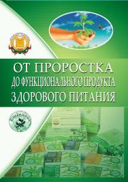 От проростка до функционального продукта здорового питания : монография ISBN 978-5-9596-1450-8