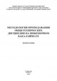 Методология преподавания общетехнических дисциплин на инженерном бакалавриате : монография ISBN 978-5-9596-1460-7