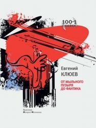 100 и 1 сказка. От мыльного пузыря до фантика ISBN