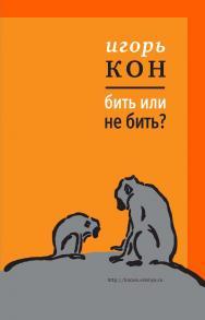 Бить или не бить? ISBN 978-5-9691-0973-5