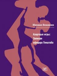 Азартные игры: Записки офицера Генштаба ISBN