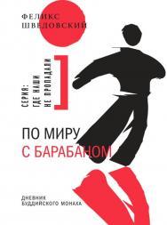По миру с барабаном. Дневник буддийского монаха ISBN i_978-5-9691-1273-5