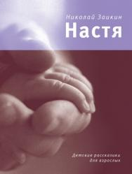 Настя ISBN
