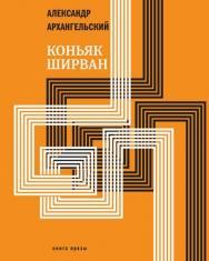 Коньяк «Ширван» ISBN
