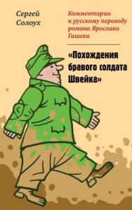 Комментарии к русскому переводу романа Ярослава Гашека «Похождения бравого солдата Швейка» ISBN