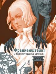 «Франкенштейн» и другие страшные истории ISBN
