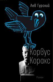 Корвус Коракс ISBN