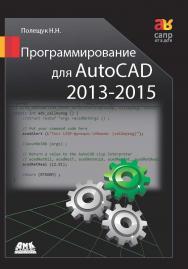 Программирование для AutoCAD 2013-2015 ISBN 978-5-97060-066-5
