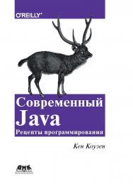 Современный Java: рецепты программирования ISBN 978-5-97060-134-1
