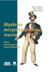 Обработка неструктурированных текстов. Поиск, организация и манипулирование ISBN 978-5-97060-144-0