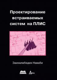Проектирование встраиваемых систем на ПЛИС ISBN 978-5-97060-174-7