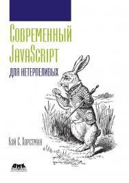 Современный JavaScript для нетерпеливых / пер. с англ. А. А. Слинкина ISBN 978-5-97060-177-8