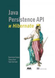 Java Persistence API и Hibernate ISBN 978-5-97060-180-8
