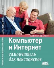 Компьютер и Интернет: самоучитель для пенсионеров ISBN 978-5-97060-188-4