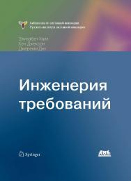 Инженерия требований ISBN 978-5-97060-214-0