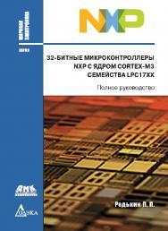 32-битные микроконтроллеры NXP с ядром CORTEX-M3 семейства LPC17XX. Полное руководство ISBN 978-5-97060-306-2