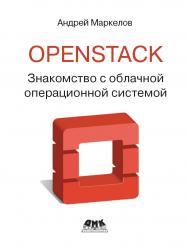 OpenStack: практическое знакомство с облачной операционной системой ISBN 978-5-97060-328-4