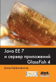 Java EE 7 и сервер приложений GlassFish 4 ISBN 978-5-97060-332-1