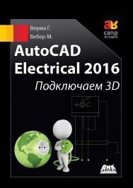 AutoCAD Electrical 2016. Подключаем 3D ISBN 978-5-97060-340-6