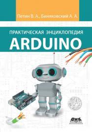 Практическая энциклопедия Arduino ISBN 978-5-97060-344-4