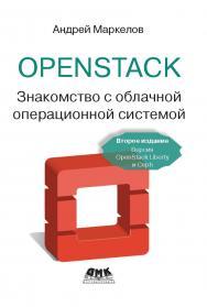 OpenStack: практическое знакомство с облачной операционной системой ISBN 978-5-97060-386-4
