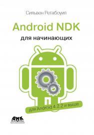 Android NDK: руководство для начинающих ISBN 978-5-97060-394-9