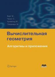 Вычислительная геометрия. Алгоритмы и приложения ISBN 978-5-97060-406-9