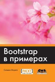 Bootstrap в примерах ISBN 978-5-97060-423-6