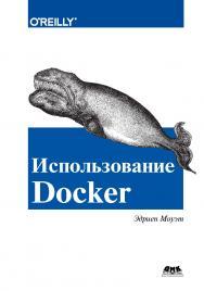 Использование Docker ISBN 978-5-97060-426-7