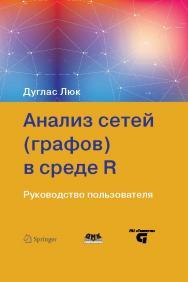 Анализ сетей (графов) в среде R. Руководство пользователя ISBN 978-5-97060-428-1