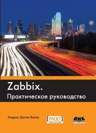 Zabbix. Практическое руководство ISBN 978-5-97060-462-5