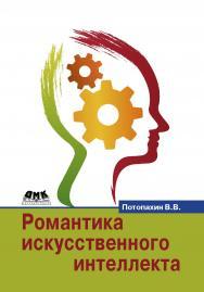 Романтика искусственного интеллекта ISBN 978-5-97060-476-2