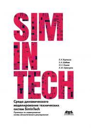 Среда динамического моделирования технических систем SimlnTech: Практикум по моделированию систем автоматического регулирования ISBN 978-5-97060-482-3