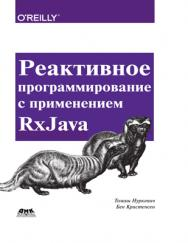 Реактивное программирование с применением RxJava ISBN 978-5-97060-496-0