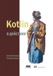 Kotlin в действии ISBN 978-5-97060-497-7