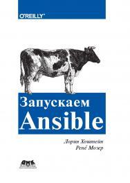 Запускаем Ansible ISBN 978-5-97060-513-4