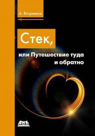 Стек, или Путешествие туда и обратно ISBN 978-5-97060-517-2