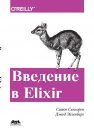 Введение в Elixir: введение в функциональное программирование ISBN 978-5-97060-518-9