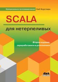 Scala для нетерпеливых ISBN 978-5-97060-536-3