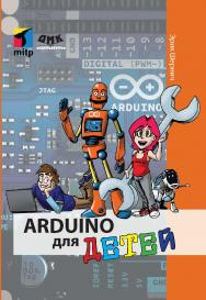 Arduino для детей ISBN 978-5-97060-541-7