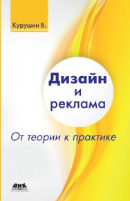 Дизайн и реклама: от теории к практике ISBN 978-5-97060-553-0