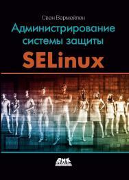 Администрирование системы защиты SELinux / пер. с анг. ISBN 978-5-97060-557-8
