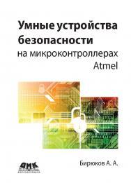Умные устройства безопасности на микроконтроллерах Atmel ISBN 978-5-97060-558-5