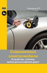 Современные электромобили. Устройство, отличия, выбор для российских дорог ISBN 978-5-97060-568-4